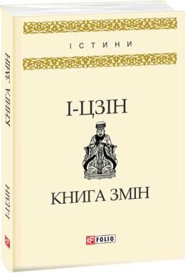Книга змін - фото книги