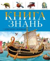 Книга знань у запитаннях і відповідях