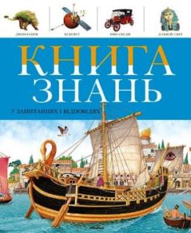 Книга знань у запитаннях і відповідях - фото книги