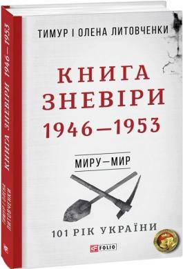 Книга Зневіри. 1946—1953 - фото книги