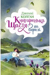 Книгаренька щастя на березі - фото обкладинки книги