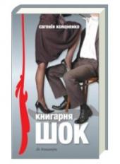 Книгарня ШОК - фото обкладинки книги