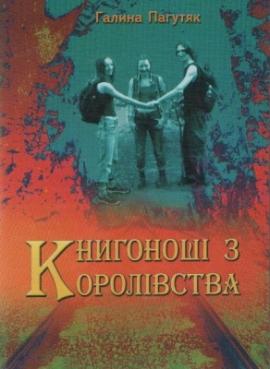 Книгоноші з Королівства - фото книги