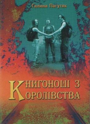 Книга Книгоноші з Королівства