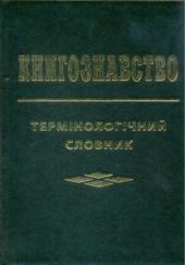 Книгознавство. Термінологічний словник - фото обкладинки книги