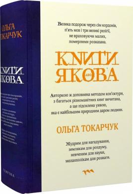 Книги Якова - фото книги