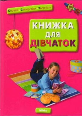 Книжка для дівчаток - фото книги