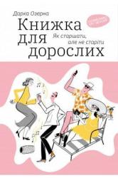 Книжка для дорослих. Як старшати, але не старіти - фото обкладинки книги