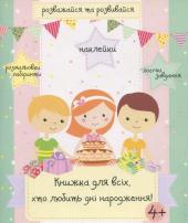 Книжка для всіх, хто любить дні народження - фото обкладинки книги