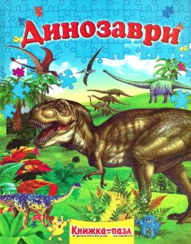 Книжка- пазл. Динозаври - фото книги