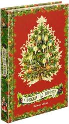Книжка під ялинку. Зимова збірка - фото обкладинки книги