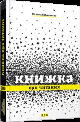 Книжка про читання - фото обкладинки книги