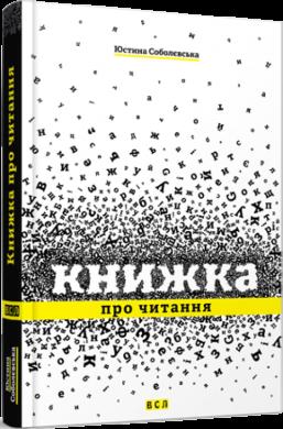 Книга Книжка про читання