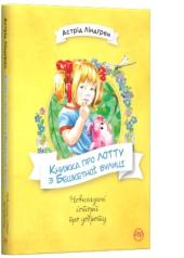 Книжка про Лотту з Бешкетної вулиці - фото обкладинки книги