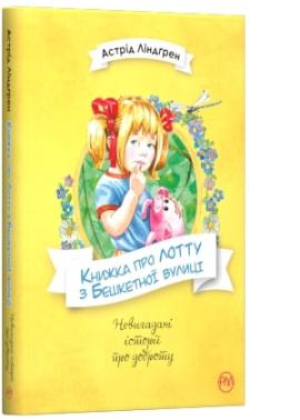 Книжка про Лотту з Бешкетної вулиці - фото книги