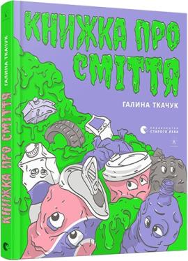 Книжка про сміття - фото книги