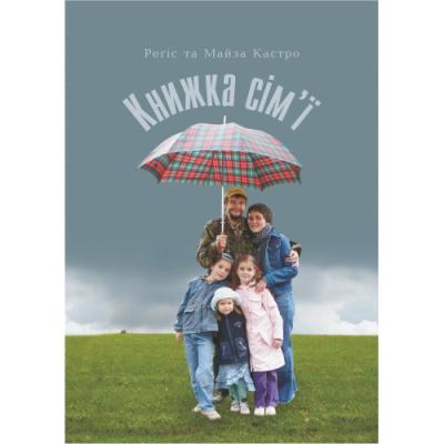 Книга Книжка сім'ї