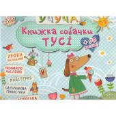 Книжка собачки Тусі - фото обкладинки книги