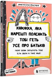 Книжка, яка нарешті пояснить тобі геть усе про батьків (чому вони змушують тебе їсти овочі й таке інше) - фото обкладинки книги
