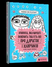 Книжка, яка нарешті пояснить тобі геть усе про дівчаток і хлопчиків (більше жодних таємниць) - фото обкладинки книги