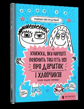 Книжка, яка нарешті пояснить тобі геть усе про дівчаток і хлопчиків (більше жодних таємниць) - фото книги