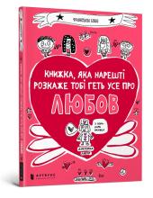 Книжка, яка нарешті пояснить тобі геть усе про любов - фото обкладинки книги