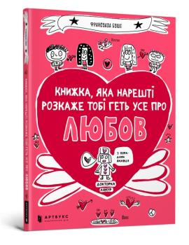 Книжка, яка нарешті пояснить тобі геть усе про любов - фото книги