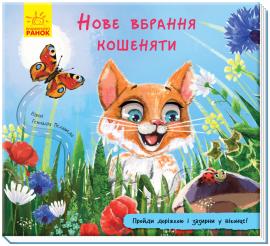 Книжка з доріжкою. Нове вбрання кошеняти - фото книги