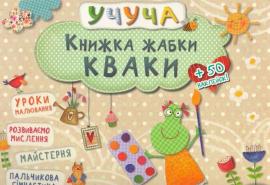 Книжка жабки Кваки - фото книги