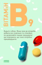 Книжкова і корисна Фолієва кислота (В9) - фото обкладинки книги