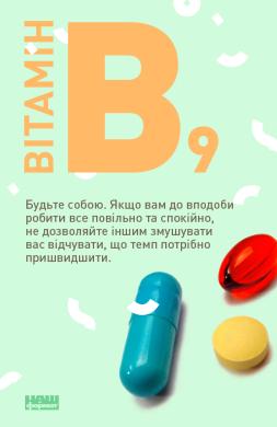 Книжкова і корисна Фолієва кислота (В9) - фото книги