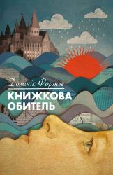 Книжкова обитель  - фото обкладинки книги
