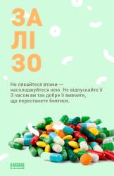 Книжкове корисне Залізо - фото обкладинки книги