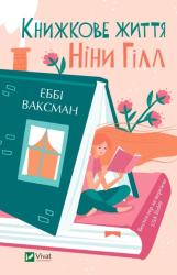Книжкове життя Ніни Гілл - фото обкладинки книги