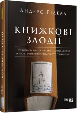 Книжкові злодії - фото книги