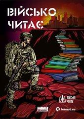 Книжковий проєкт «Військо Читає» - фото обкладинки книги