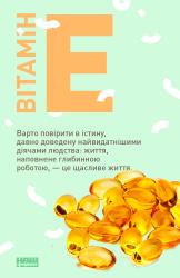 Книжковий Вітамін Е - фото обкладинки книги