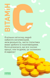 Книжковий Вітамін С - фото обкладинки книги