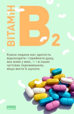 Книжковий Вітамін В2 - фото книги