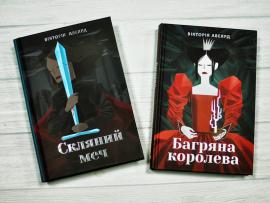 Книжки Вікторії Авеярд: «Багряна королева»+«Скляний меч» - фото книги