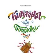 Книжука  про Бобрюка - фото обкладинки книги