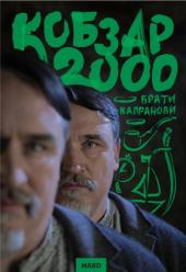 Кобзар 2000. HARD - фото обкладинки книги