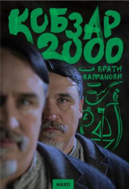 Кобзар 2000. HARD - фото книги