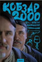 Кобзар 2000. SOFT - фото обкладинки книги