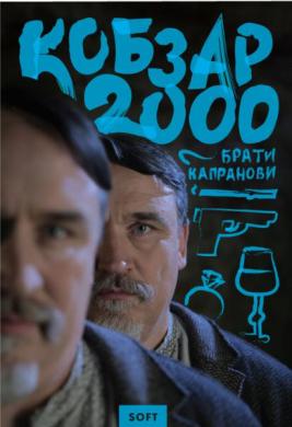 Кобзар 2000. SOFT - фото книги