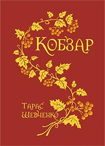 Кобзар - фото книги