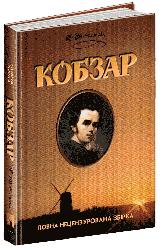 Кобзар - фото обкладинки книги