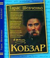 Кобзар (блакитна обкладинка) - фото обкладинки книги