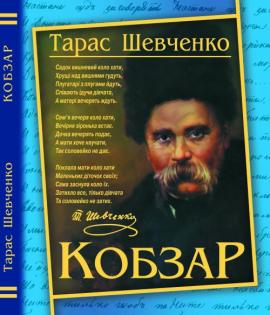 Кобзар (блакитна обкладинка) - фото книги