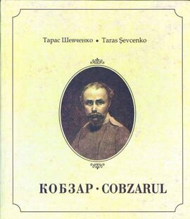 Кобзар - Cobzarul - фото книги